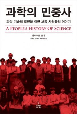 과학의 역사는 천재가 아닌 대중이 만드는 것!