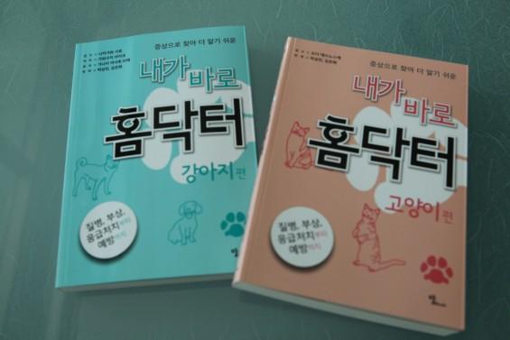 정부출연硏 박사가 반려동물 전문서적 번역 화제