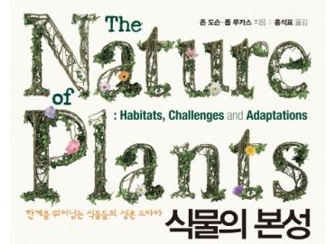 식물의 낙원은 지구에 있을까