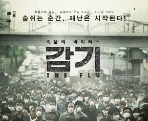 세월호 참사 정부 대응, 영화 '데자뷰'