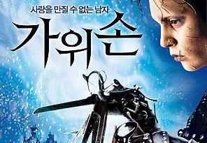 영화 속 '로봇 손'에 대한 고찰