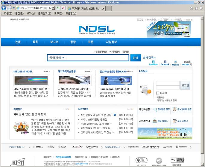 한국과학기술정보연구원이 운영하고 있는 과학기술정보 통합검색서비스