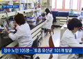 [채널A] 장수 노인 105명…'토종 유산균' 101개 발굴