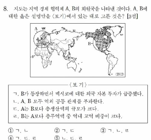 2014년 수능 세계지리 8번 문제.  - 동아일보 DB 제공
