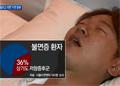 [채널A]입 벌리고 자는 습관…불면증 부른다