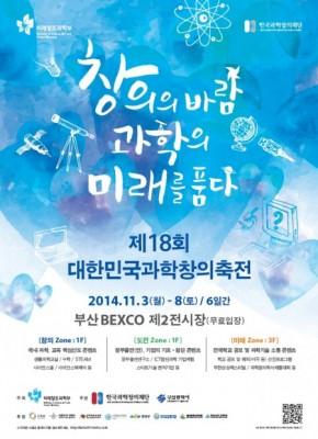 대표 과학축제 '대한민국과학창의축전' 부산에서 열린다