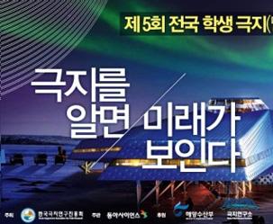 '전국학생극지논술공모전' 대상에 금재찬 군