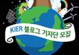 한국에너지기술연구원(KIER) 블로그 기자단 모집