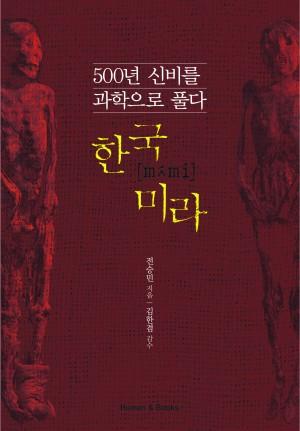 전승민 지음, Human&Books - Human&Books 제공