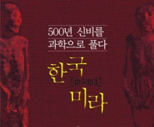 '한국 미라', 취재노트 속에서 새로 태어나다