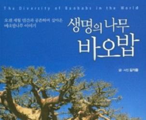 바오밥나무와 사랑에 빠진 식물학자