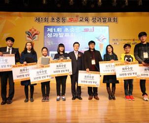 '제1회 초중등 소프트웨어 교육 성과발표회' 개최