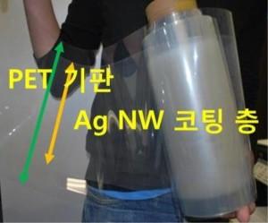 연구진이 은나노선을 코팅해서 만든 플라스틱 기판. - KIST 제공