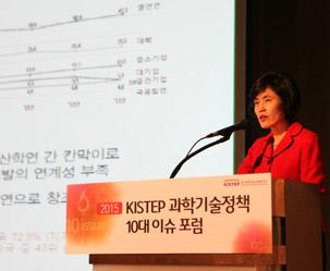 KISTEP, '2015 과학기술정책 10대 이슈' 선정
