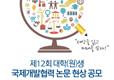 국제개발협력 논문 현상 공모