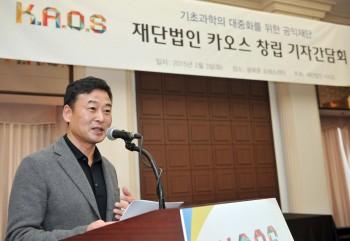 과학문화 대중화 위해 '카오스 재단' 본격 활동