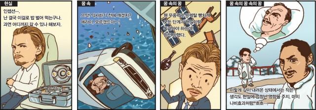 과학동아(일러스트 김정훈) 제공  제공