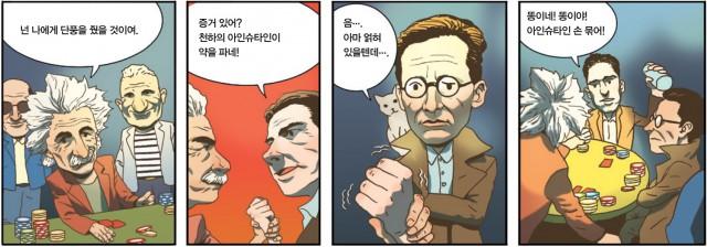 과학동아(일러스트 김정훈) 제공