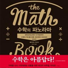 3500년 전 보드게임과 수학의 역사