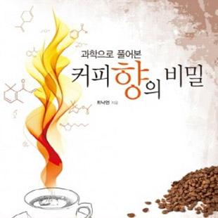 쌀밥, 김치 누르고 커피가 1등한 까닭