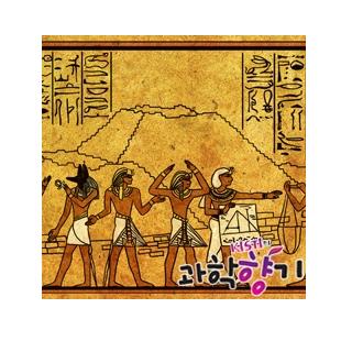[MATH] 피라미드에 얽힌 이집트의 수학이야기! 작도와 왕도