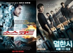 평행우주는 대중영화의 단골 소재이기도 하다. 소스코드(2011)와 열한시(2013)가 대표적인 영화들이다. - 서밋엔터테인먼트, CJ E&M 제공