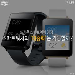 [카드뉴스] 스마트워치의 '대중화'는 가능할까?