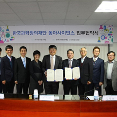 동아사이언스-한국과학창의재단 SW 교육 MOU 체결