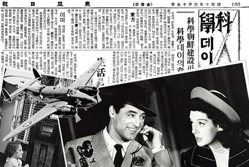 [카드뉴스] 식민지 조선의 '과학의 날'…그 흥겨웠던 축제