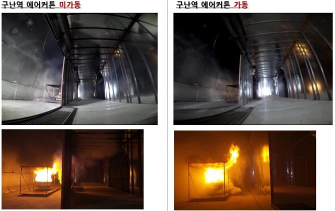 가상의 지하철역을 만들어 놓고 에어커튼 차연시스템을 시험하는 모습. 에어커튼을 작동시키지 않았을 때는 연기가 승강장(칸막이 오른쪽)으로 퍼져나가는 반면 에어커튼을 작동시키자 연기가 차단된 모습을 확인할 수 있다(오른쪽). - 한국건설기술연구원 제공