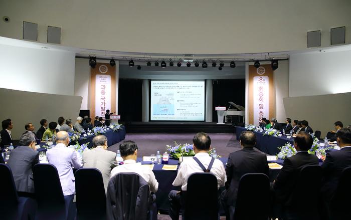 제8회 과총포럼의 모습.  - 한국과학기술단체총연합회 제공