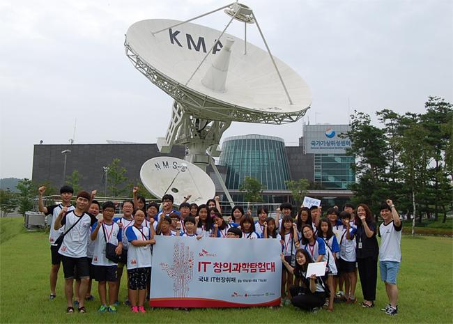 국가기상위성센터를 견학한 탐험대 항공우주팀