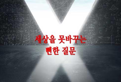 'X문제' 50개 선정 'X프로젝트' 뚜껑 열어보니
