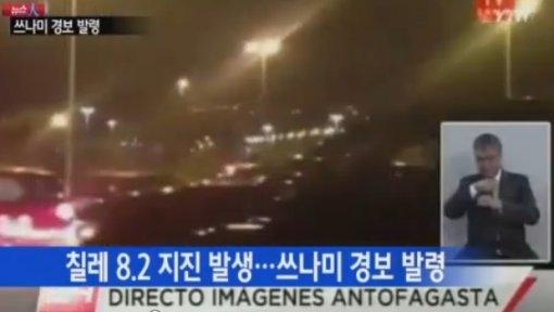 """[속보]칠레 북서부 규모 8.3 지진…""""수시간 내 쓰나미 가능성"""""""