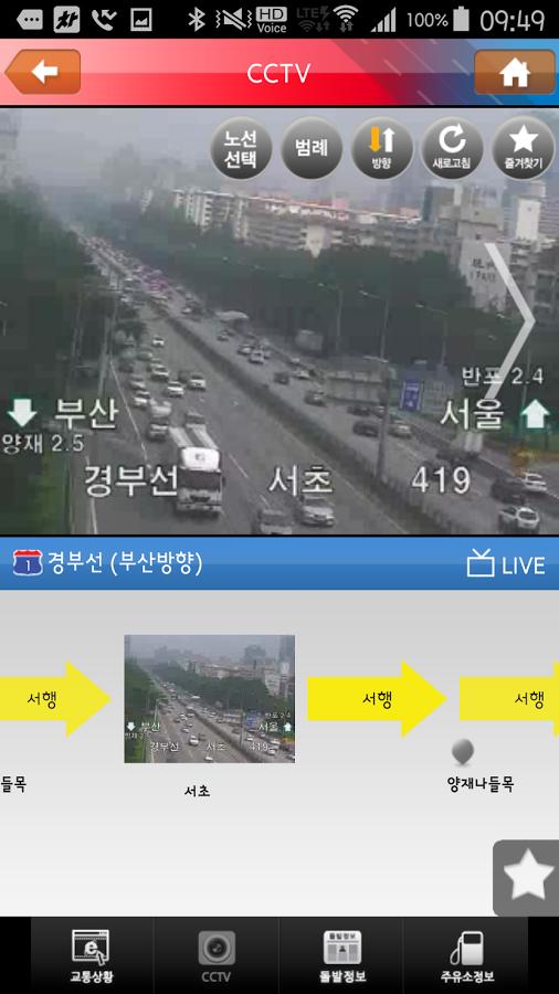 도로교통정보 제공