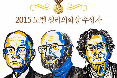 [2015 노벨 생리의학상] 기생충, 말라리아 퇴치한 과학자 3명 공동 수상
