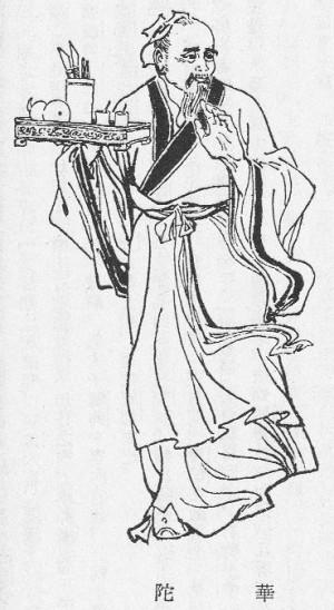 중국 후한시대의 명의 화타의 초상. 화타는 대마 추출물을 마취제로 써서 환자를 수술했다고 한다. - 위키피디아 제공
