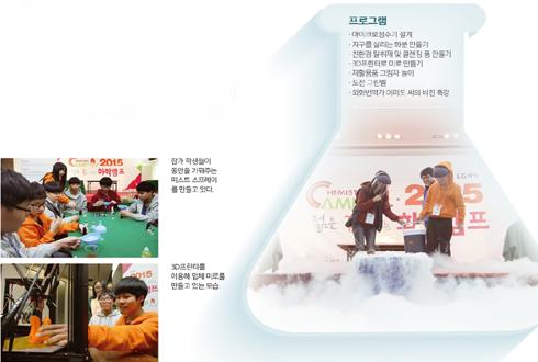 '2015 젊은 꿈을 키우는 화학캠프'