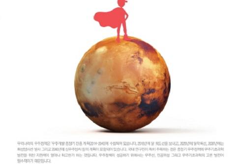 """""""한국, 화성 탐사를 상상하다"""""""