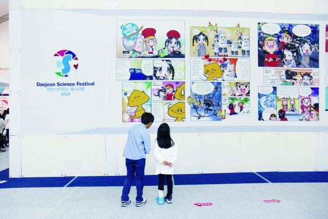 주제전시관 중앙에 전시되어 있는 어린이과학동아의 만화. - 현수랑 기자 제공