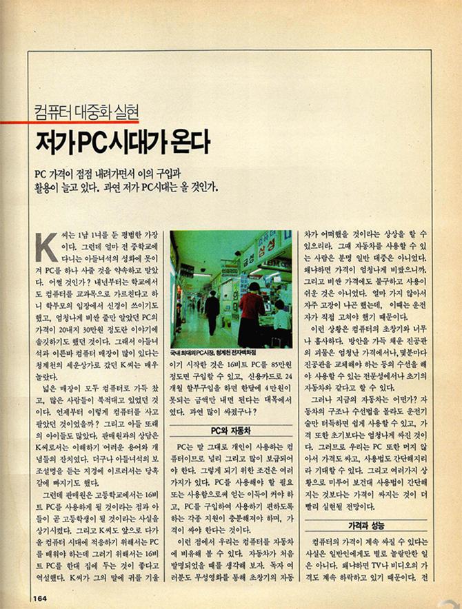 1988년 11월호 과학동아 기사 - 과학동아 제공