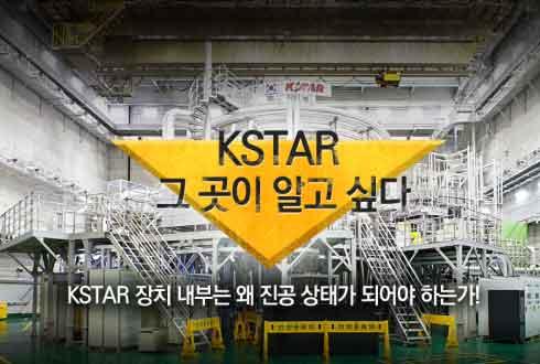 [KSTAR 그것이 알고 싶다 2] 국산 핵융합장치 KSTAR의 진공배기에 대해 알아보자