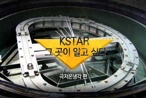[KSTAR 그것이 알고 싶다3] KSTAR의 극저온냉각장치에 대해 알아보자