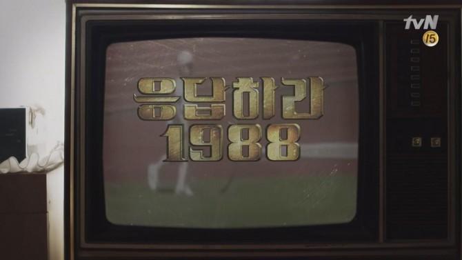 tvN (응답하라 1988) 제공