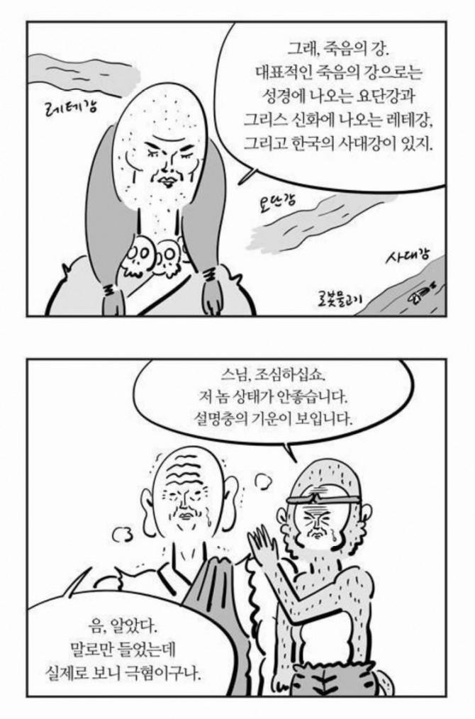 이말년 작가의 웹툰 '이말년 서유기