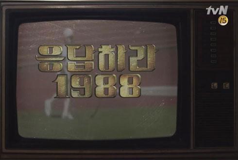 [응답하라 1988] 브라운관 TV로 칼 루이스 보던 시절