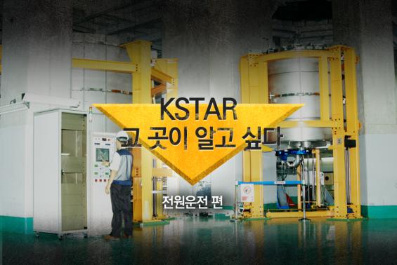 [KSTAR 그것이 알고 싶다 4] 플라즈마 실험을 시작하려면 어떤 준비가 필요할까?