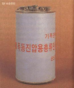 SY44총류탄 - 과학동아 제공