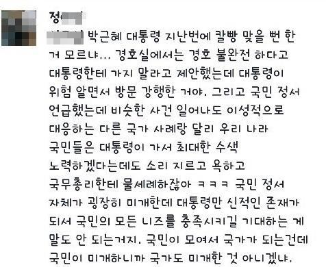 정몽준 후보의 아들이 세월호 사건 당시 페이스북에 올린 문제의 글. 현재는 삭제됐다. - 페이스북 제공