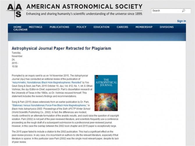 미국천문학회는 홈페이지를 통해 논문 철회 이유를 밝혔다. - 미국천문학회 홈페이지 캡처 제공